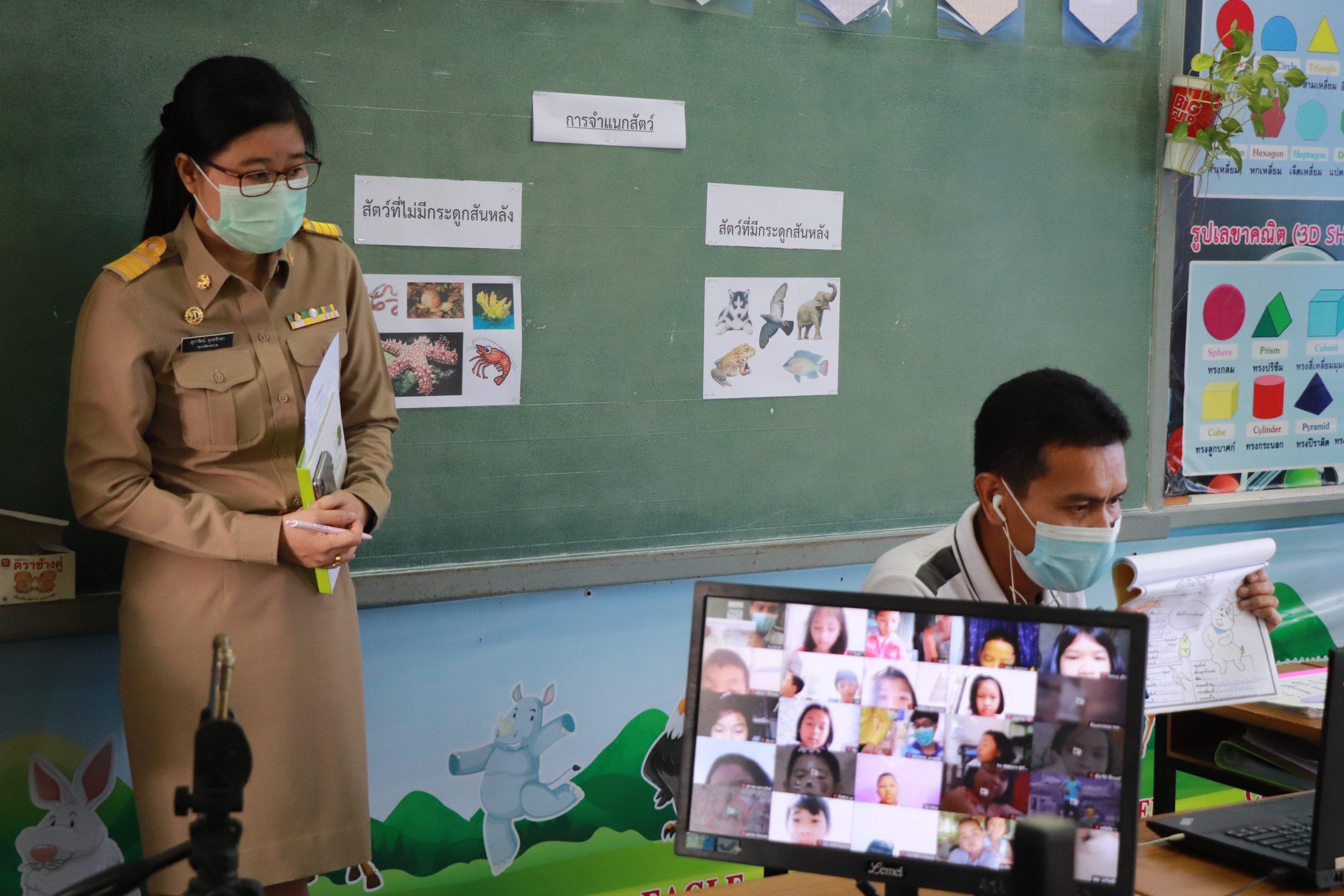 ติดตามการจัดการเรียนการสอนและมาตรการป้องกันในสถานการณ์การระบาดของโรคโควิด-19